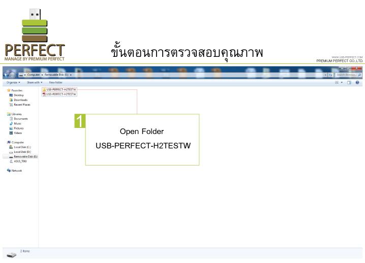 ขั้นตอนการตรวจสอบคุณภาพแฟลชไดร์ฟ1